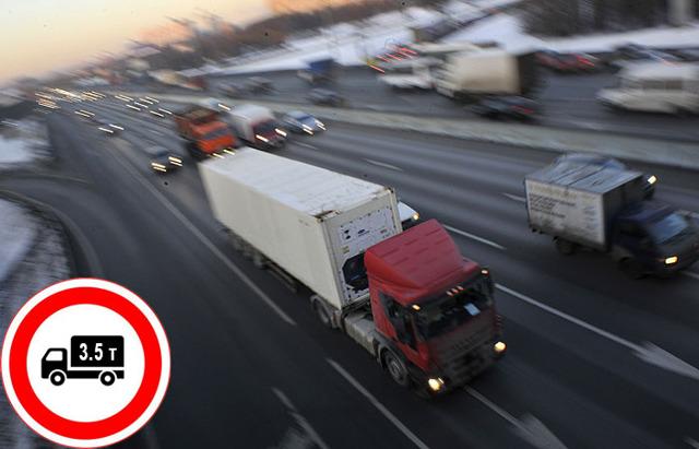 Пропуск на МКАД для грузовых машин свыше 3.5 тонн с 5 мая 2021 года