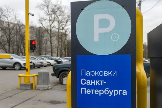 Как оплатить платную парковку в Санкт-Петербурге – инструкция по оплате и стоимость