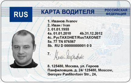 Карта водителя ЕСТР для тахографа оформить в Москве по выгодной цене
