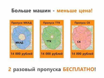 Получить пропуск на МКАД, ТТК, СК. От 4000 руб. Гарантия 12 мес. Без предоплаты