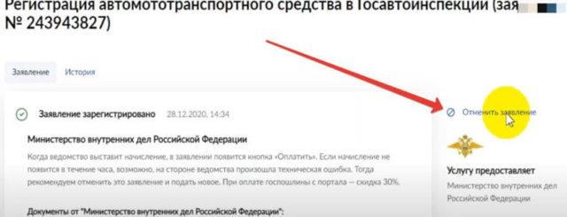 Как отменить заявление в ГИБДД на Госуслугах: пошаговая инструкция