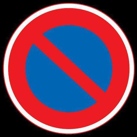 Дорожный знак 2 перечеркнутые палки