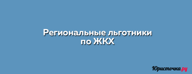 Льготы пенсионерам в Кемеровской области в 2021 году: какие положены – налоговые, медицинские, транспортные или коммунальные