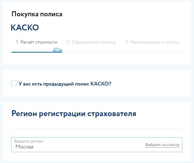 ВСК: рассчитать КАСКО онлайн, правила страхования в компании, что входит в программу Компакт, условия для заключения договора, стоимость полиса