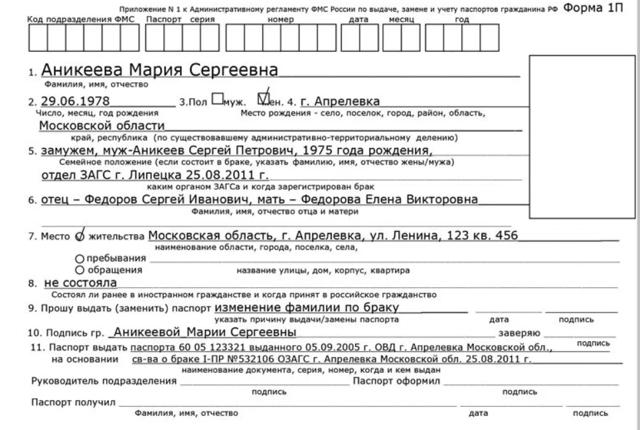 Как не платить штраф административный - за просроченный паспорт в 45 лет, штраф за собаку платить или нет