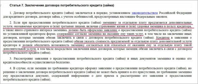 Заявление На Возврат Страховки Сао Вск Скачать: какие справки, кому положено, последние новости