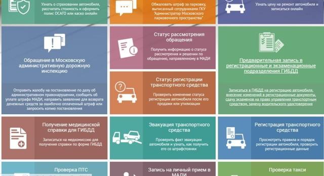 Портал автокод официальный. Автокод mos ru: подробное руководство по использованию — от проверки документов до записи в гибдд