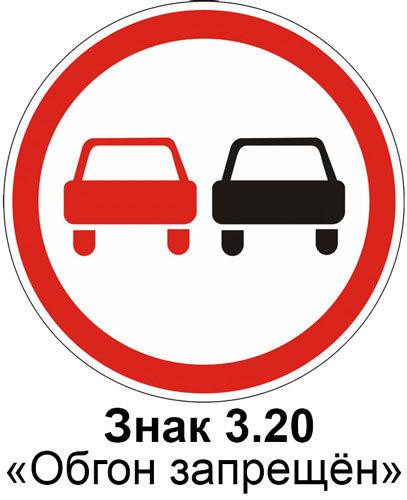 Правила обгона в 2021 году - с выездом на полосу встречного движения, грузовым автомобилям запрещен, знак, на перекрестке по главной дороге, более одного транспортного средства