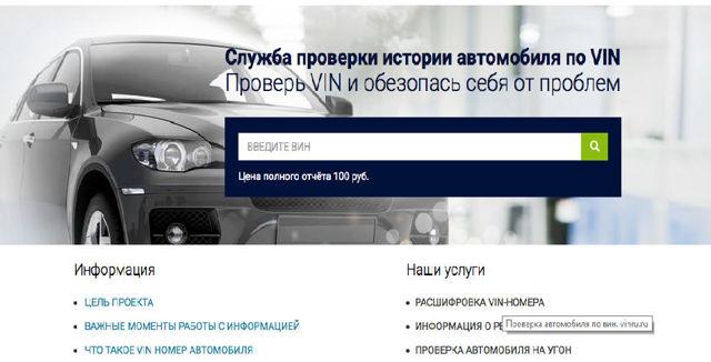 8 фишек для сбора информации об автомобиле по госномеру и VIN