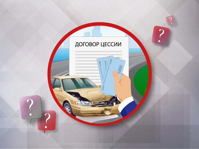 Договор цессии на ремонт авто: как разводят по ОСАГО