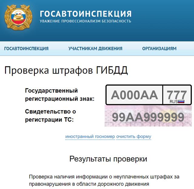 Штраф на юр. лицо, кто должен оплачивать? - вопрос №18305866 © 9111.ru - 2021 г.