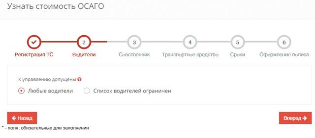 Астро-Волга ОСАГО онлайн калькулятор и покупка