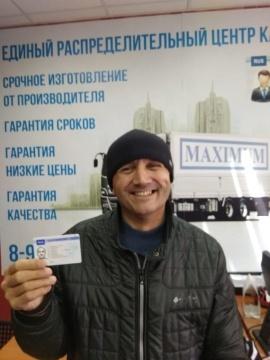 Купить карту водителя для тахографа СКЗИ, ЕСТР в Москве и области онлайн не выходя из дома